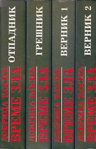 VREME ZLA (Grešnik, Otpadnik i Vernik) - DOBRICA ĆOSIĆ u 4 knjige