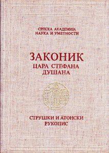 ZAKONIK CARA STEFANA DUŠANA (Struški i Atonski rukopis) - urednik MEHMED BEGOVIĆ