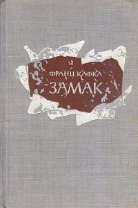ZAMAK - FRANC KAFKA