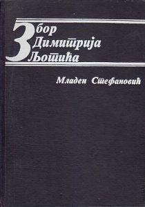 ZBOR DIMITRIJA LJOTIĆA 1934-1945 - MLADEN STEFANOVIĆ