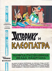 ŠESTA (6) ASTERIKSOVA PUSTOLOVINA - ASTERIKS I KLEOPATRA