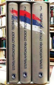 ANTOLOGIJA SRPSKOG PESNIŠTVA 19-20 VEK - priredio MIROSLAV EGERIĆ u 3 knjige