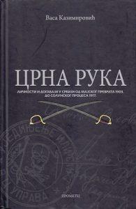 CRNA RUKA (Ličnosti i događaji u Srbiji od prevrata 1903. do Solunskog procesa 1917. godine - VASA KAZIMIROVIĆ