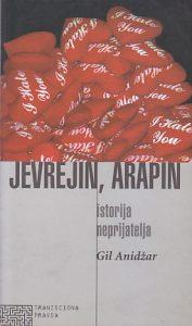 JEVREJIN, ARAPIN (Istorija neprijatelja) - GIL ANIDŽAR