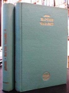 MARTIN ČAZLVIT - ČARLS DIKENS u 2 knjige