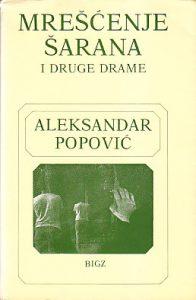 MREŠĆENJE ŠARANA i druge drame - ALEKSANDAR POPOVIĆ
