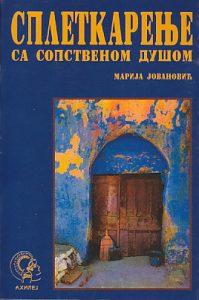 SPLETKARENJE SA SOPSTVENOM DUŠOM - MARIJA JOVANOVIĆ