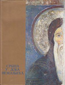 SRBIJA U DOBA NEMANJIĆA (Od kneževine do carstva 1168-1371) - MILOŠ BLAGOJEVIĆ