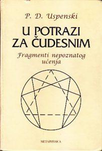 U POTRAZI ZA ČUDESNIM (Fragmenti nepoznatog učenja) - PJOTR DEMJANOVIČ USPENSKI
