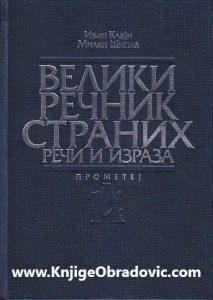 VELIKI REČNIK STRANIH REČI I IZRAZA - IVAN KLAJN, MILAN ŠIPKA
