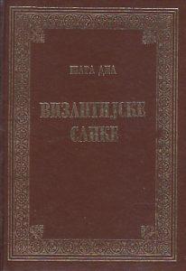 VIZANTIJSKE SLIKE - ŠARL DIL