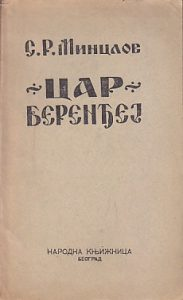 CAR BERENĐEJ - S. R. MINCLOV