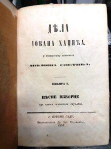 DELA JOVANA HADŽIĆA u knjižestvu nazvanoga Miloša Svetića, knjiga 1