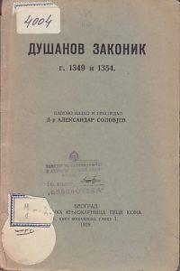 DUŠANOV ZAKONIK 1349-1354 - Dr ALEKSANDAR SOLOVJEV