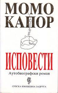 ISPOVESTI (Autobiografski roman) - MOMO KAPOR