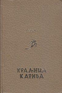 KRALJICA KARIBA (Novi doživljaji legendarnog crnog gusara) - EMILIO SALGARI