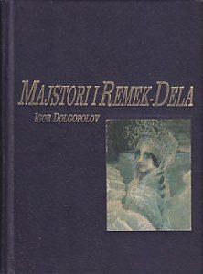 MAJSTORI I REMEK DELA (Rusko slikarstvo XIX veka) - IGOR DOLGOPOLOV , knjiga 2