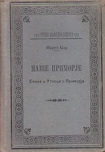 NAŠE PRIMORJE (Slike i utisci s primorja) - MARKO CAR, Srpska književna zadruga, knjiga 173