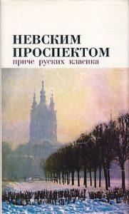 NEVSKIM PROSPEKTOM (Priče ruskih klasika, od Puškina do Nabokova)