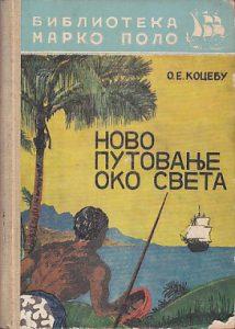 NOVO PUTOVANJE OKO SVETA - O. E. KOCEBU