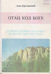 OTAC KOD BOGE (Sudbina četnika i jataka iz drugog svetskog rata) - JOVO KRSMANOVIĆ