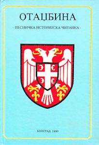 OTADŽBINA (Antologija srpskih rodoljubivih pesama, Pesnička istorijska čitanka) - sastavio UGLJEŠA KRSTIĆ