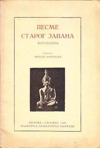 PESME STAROG JAPANA antologija - odabrao MILOŠ CRNJANSKI