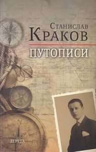 PUTOPISI - STANISLAV KRAKOV