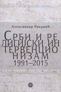 SRBI I RELIGIJSKI INTERVENCIONIZAM 1991-2015 - ALEKSANDAR RAKOVIĆ