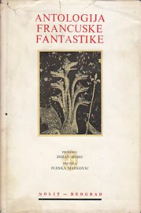 ANTOLOGIJA FRANCUSKE FANTASTIKE - priredio ZORAN MIŠIĆ