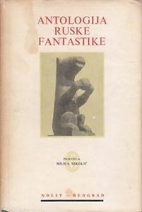 ANTOLOGIJA RUSKE FANTASTIKE 19 i 20 VEKA - priredila MILICA NIKOLIĆ