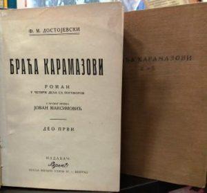 BRAĆA KARAMAZOVI roman u četiri dela sa pogovorom (preveo Jovan Maksimović) - FJODOR M. DOSTOJEVSKI u 2 knjige