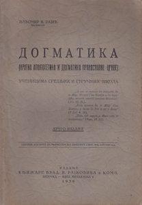 DOGMATIKA (Kratka apologetika i dogmatika pravoslavne crkve) učenicima srednjih i stručnih škola - profesor LJUBOMIR N. RAJIĆ