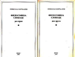 FILOSOFIJA SLOBODE - NIKOLAJ BERĐAJEV u 2 knjige