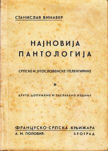 NAJNOVIJA PANTOLOGIJA SRPSKE I JUGOSLOVENSKE PELENGIRIKE (Drugo, dopunjeno i zaslađeno izdanje) - STANISLAV VINAVER