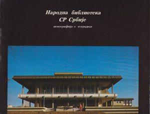 NARODNA BIBLIOTEKA SR SRBIJE (Monografija o izgradnji) - urednik ARSENIJE VULOVIĆ