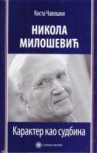 NIKOLA MILOŠEVIĆ (Karakter kao sudbina) - KOSTA ČAVOŠKI