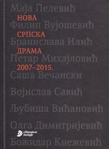 NOVA SRPSKA DRAMA 2007-2015 - priredio ZORAN ĆERIĆ