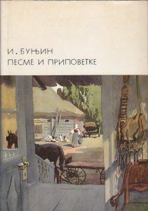 PESME I PRIPOVETKE - IVAN BUNJIN