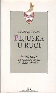 PLJUSKA U RUCI (Antologija alternativne ruske proze) - DUBRAVKA UGREŠIĆ