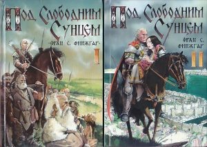 POD SLOBODNIM SUNCEM (Priče davnih dedova) - FRAN S. FINŽGAR u 2 knjige