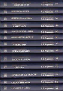 RADOVAN BELI MARKOVIĆ - sabrana dela u 13 knjiga