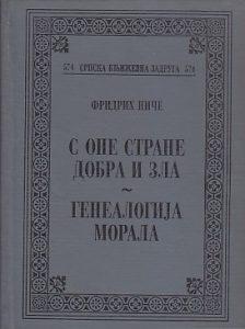 S ONE STRANE DOBRA I ZLA * GENEALOGIJA MORALA - FRIDRIH NIČE, Srpska književna zadruga, knjiga 574