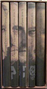 SELIMIR RADULOVIĆ - izabrana dela u 5 knjiga