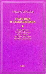 TRAGEDIJA I SVAKODNEVNICA (Dostojevski, Tolstoj, Rozanov, Beli, Ibzen, Yusmans, Leontjev, Šestov, Špengler) - NIKOLAJ BERĐAJEV