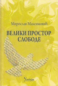 VELIKI PROSTOR SLOBODE - MIROSLAV MAKSIMOVIĆ