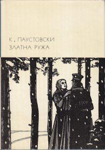 ZLATNA RUŽA - K. PAUSTOVSKI