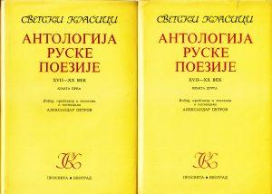 ANTOLOGIJA RUSKE POEZIJE XVII-XX VEK - izbor ALEKSANDAR PETROV u 2 knjige
