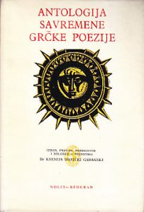 ANTOLOGIJA SAVREMENE GRČKE POEZIJE - izbor KSENIJA MARICKI GAĐANSKI