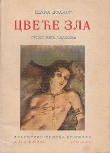 CVEĆE ZLA - ŠARL BODLER (preveo Mita Jovanović)